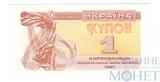 1 купон, 1991 г., Украина