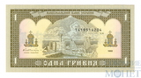 1 гривна, 1992 г., Украина