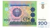 200 сум, 1997 г., Узбекистан