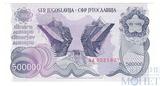 500000 динар, 1989 г., Югославия