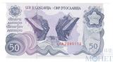 50 динар, 1990 г., Югославия