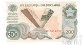 200 динар, 1990 г., Югославия