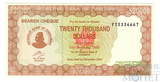 20000 долларов, 2003 г., Зимбабве