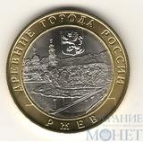 """10 рублей, 2016 г., """"Ржев"""""""