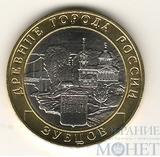 """10 рублей, 2016 г., """"Зубцов"""""""