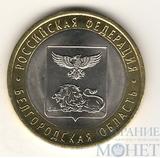 """10 рублей, 2016 г., """"Белгородская область"""""""
