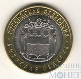 """10 рублей, 2016 г., """"Амурская область"""""""