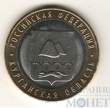 """10 рублей, 2018 г., """"Курганская область"""""""