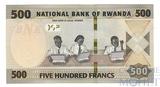 500 франков, 2019 г., Руанда