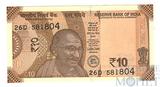 10 рупи, 2018 г., Индия