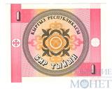 1 тыйын, 1993 г., Кыргызстан