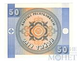 50 тыйын, 1993 г., Кыргызстан