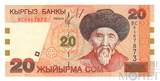 20 сом, 2002 г., Кыргызстан