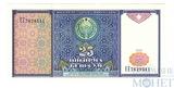 25 сум, 1994 г., Узбекистан