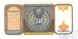 50 сум, 1994 г., Узбекистан