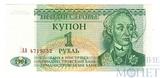 1 рубль, 1994 г., Приднестровье