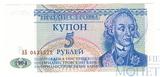 5 рублей, 1994 г., Приднестровье