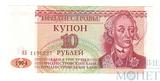 10 рублей, 1994 г., Приднестровье