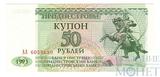 50 рублей, 1993 г., Приднестровье