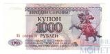 1000 рублей, 1993 г., Приднестровье