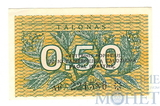 0.50 талонов, 1991 г., Литва