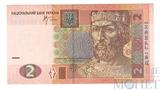 2 гривны, 2005 г., Украина