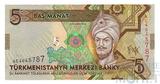 5 манат, 2017 г., Туркменистан