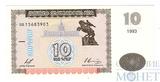 10 драм, 1993 г., Армения