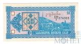 50 лари, 1993 г., Грузия