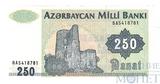 250 манат, 1992-1993 гг.., Азербайджан