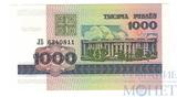 1000 рублей, 1998 г., Беларусь