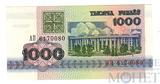 1000 рублей, 1992 г., Беларусь