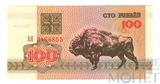 100 рублей, 1992 г., Беларусь