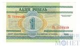 1 рубль, 2000 г., Беларусь