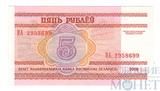 5 рублей, 2000 г., Беларусь