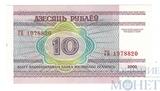 10 рублей, 2000 г., Беларусь