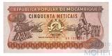 50 метикал, 1986 г., Мозамбик