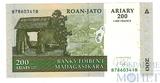 200 ариари, 2004 г., Мадагаскар