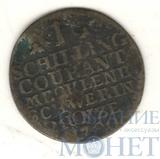 1 шиллинг, серебро, 1790 г., Мекленбург-Шверин(Германия)