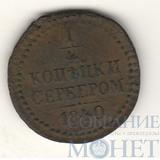 1/4 копейки, 1840 г., СМ, Биткин-R