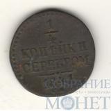 1/4 копейки, 1841 г., СМ, Биткин-R, Ильин-1р.