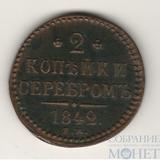 2 копейки, 1842 г., ЕМ