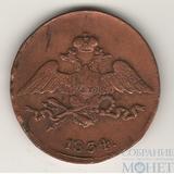 5 копеек, 1834 г., СМ