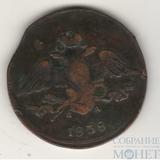 5 копеек, 1838 г., ЕМ НА