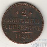 2 копейки, 1840 г., СМ