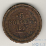 5 копеек, 1857 г., ЕМ