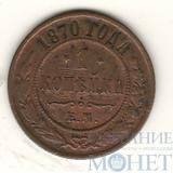 1 копейка, 1870 г., ЕМ