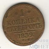 1 копейка, 1839 г., СМ, Биткин - R