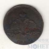 1 копейка, 1832 г., СМ