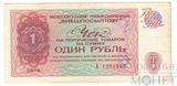 """один рубль, 1976 г.,""""РАЗМЕННЫЙ ЧЕК ВНЕШПОСЫЛТОГ"""""""